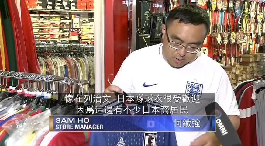 世界杯带动球迷经济 本地商家销售涨25%-JUN 13, 2018 (BC)