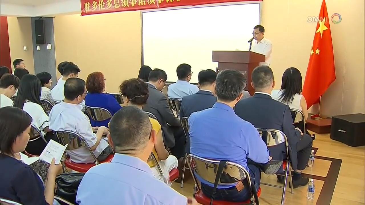 中国驻多伦多总领馆举办领保工作会议 – Jul 13, 2018 (ON)