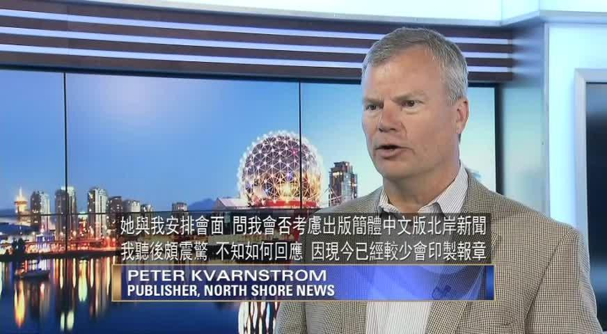 北溫區報 推中文翻譯版本 (BC) – JUL 16, 2018
