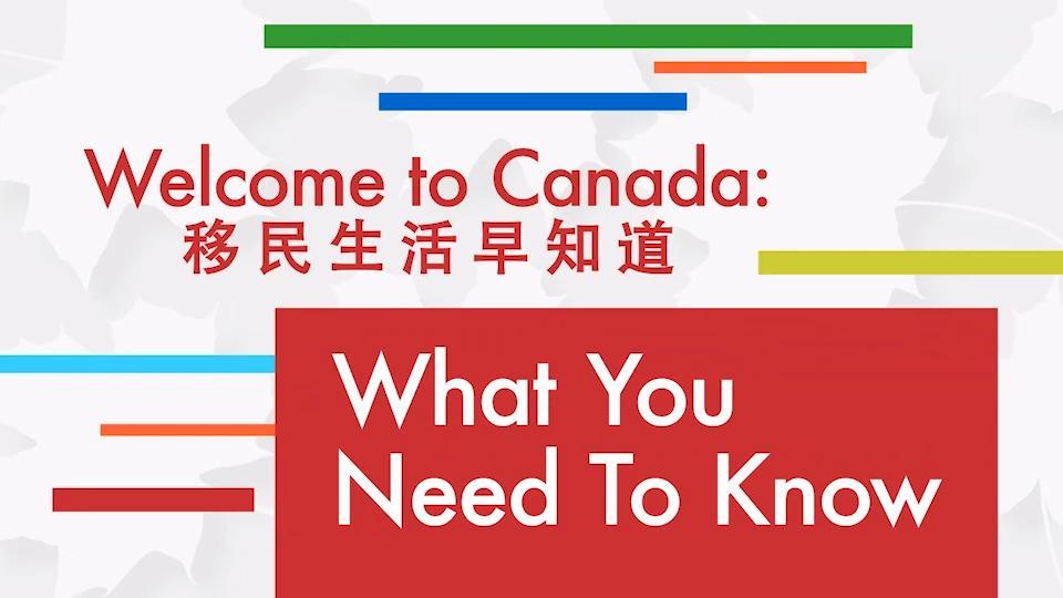 Welcome to Canada Mandarin