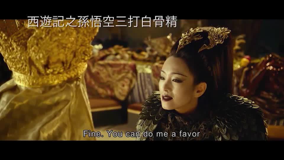 周日大電影﹕ 西遊記之孫悟空三打白骨精