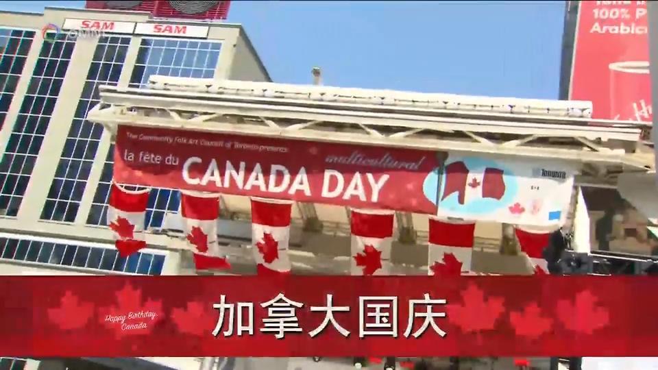 《加拿大新生活》普通话 第三集 第三节 法定假日