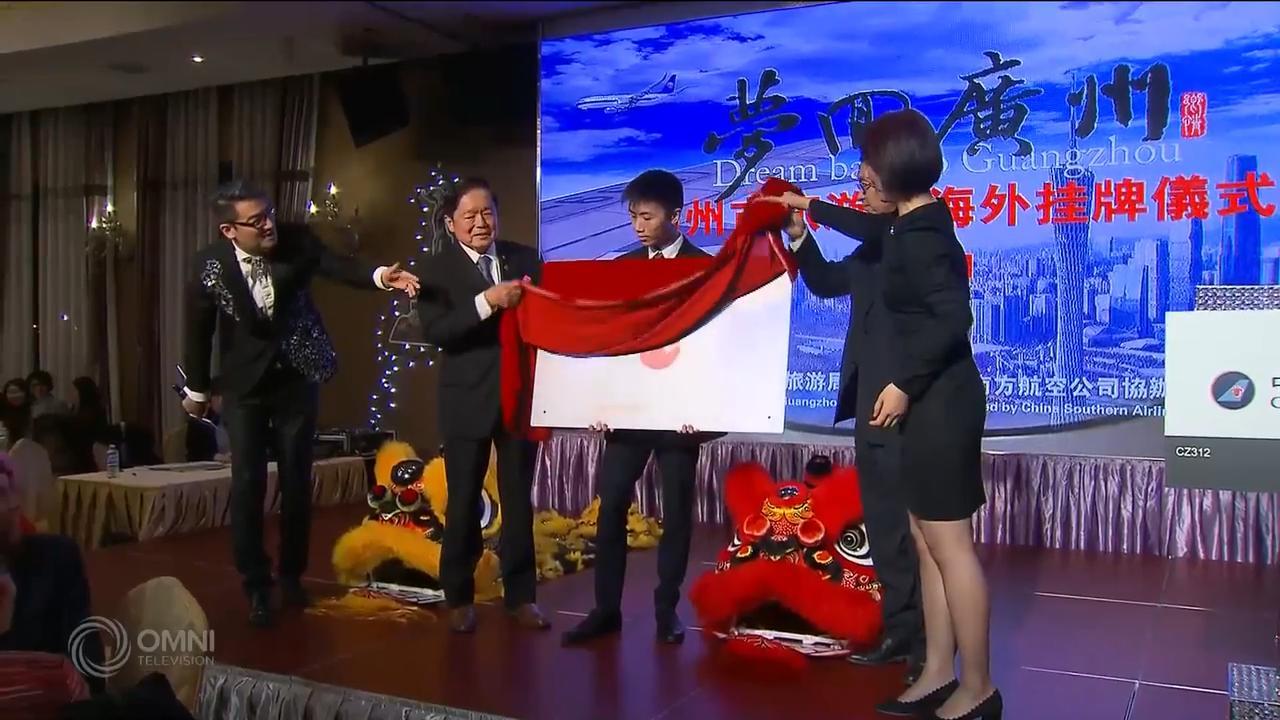 廣州旅遊局在多倫多設立推廣中心 — Oct 15, 2018 (ON)