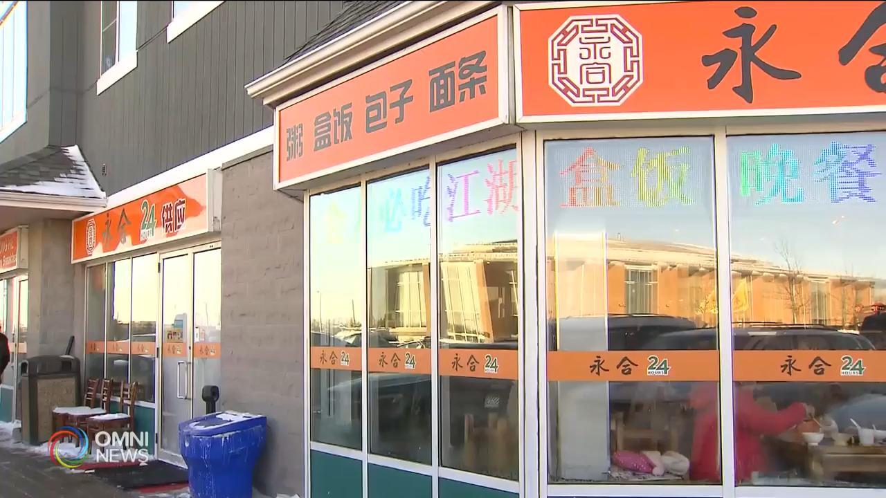 萬錦市中餐館劫案仍有一名疑犯在逃 — Jan 21, 2019 (ON)