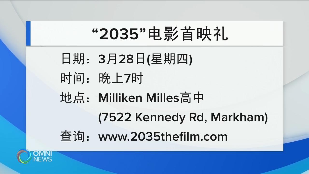 华谘处拍摄短片,讲述年轻移民奋斗故事 – Mar 25, 2019(ON)