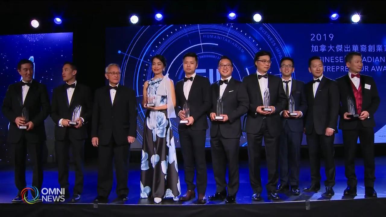 第23屆傑出華裔創業家頒獎典禮 — Apr 15, 2019 (ON)