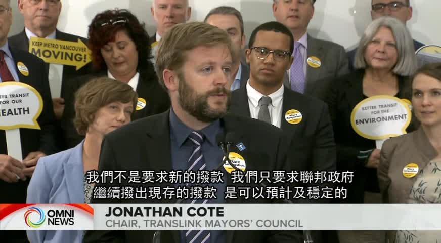 市長議會呼籲聯邦撥款 支持大溫交通計劃 (BC) – MAY 23, 2019