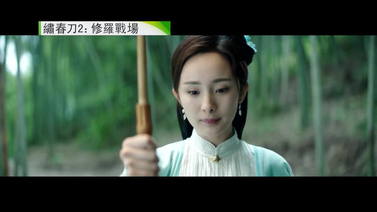 周日大電影﹕ 繡春刀 2:修羅戰場