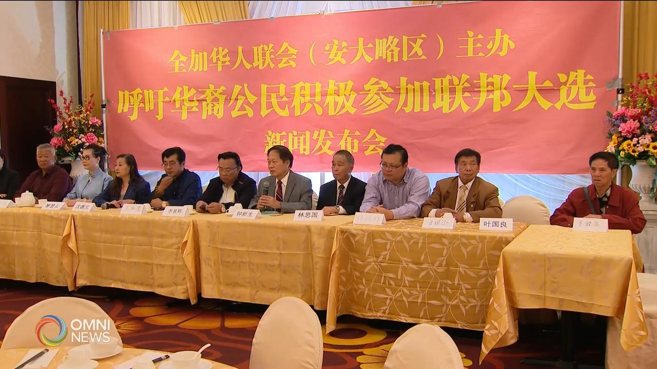 華裔團體呼籲社區,積極投入聯邦大選 — Sep 17, 2019 (ON)