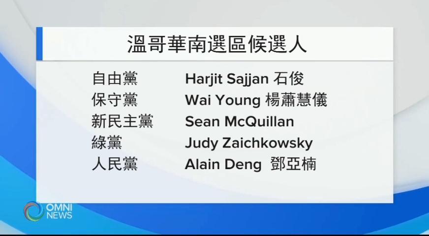 聯邦大選特輯–溫哥華南選區候選人(BC) – 2019OCT11