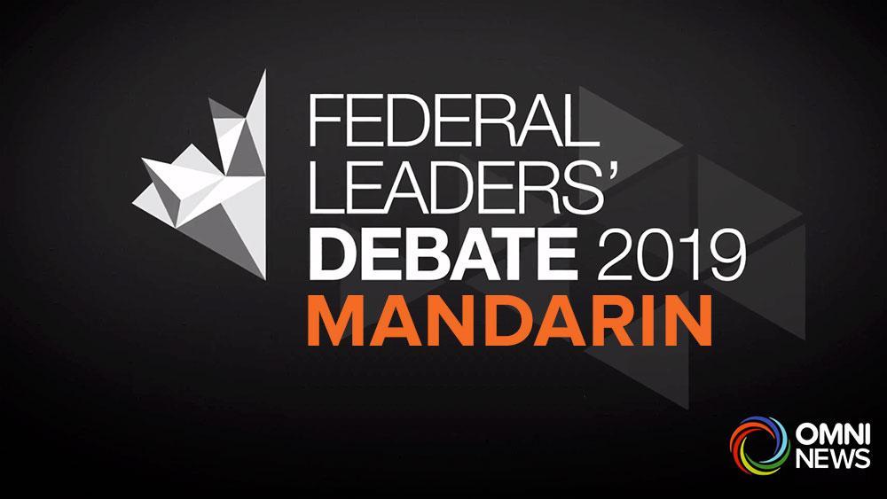 RE-WATCH Federal Leaders' Debates (Mandarin)