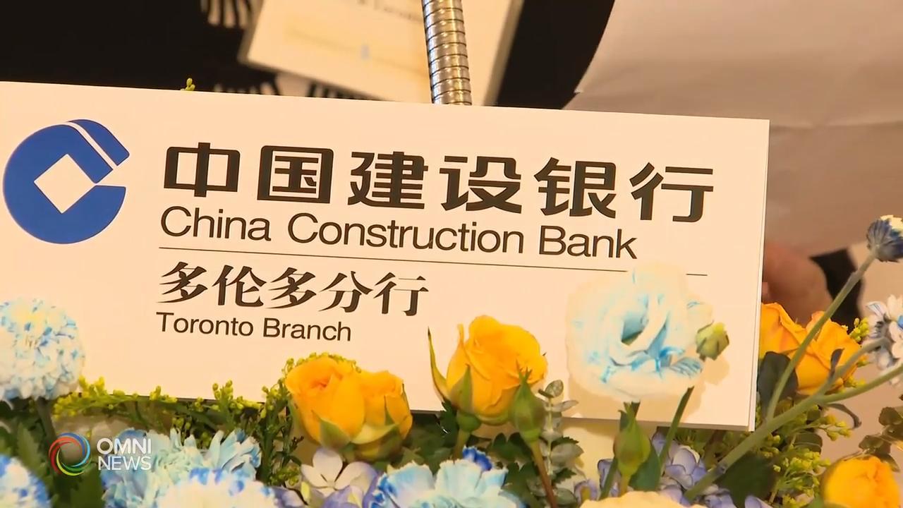 中国建设银行多伦多分行庆祝成立5周年 - Dec 03, 2019