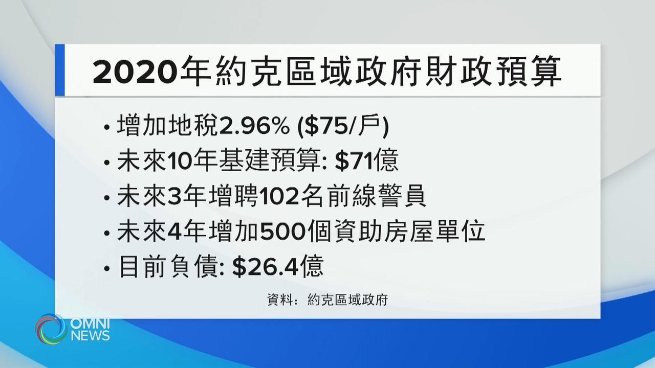 约克区政府计画调涨地税百分之三 - Dec 03, 2019