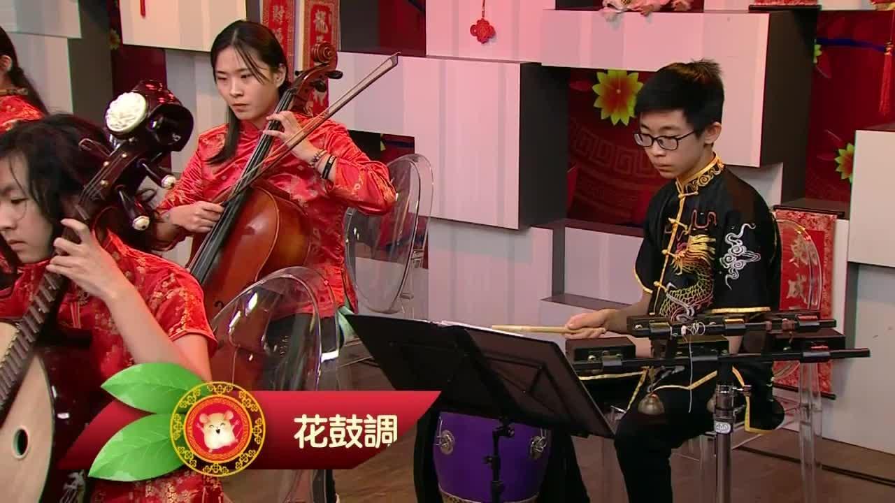 Part 5 – 第五節:多倫多青少年中樂團為觀眾演奏 「踏青樂」與「 花鼓調」
