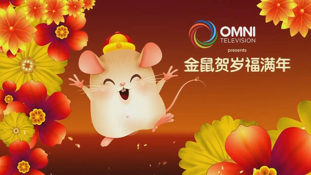 金鼠贺岁福满年 – 节目预告