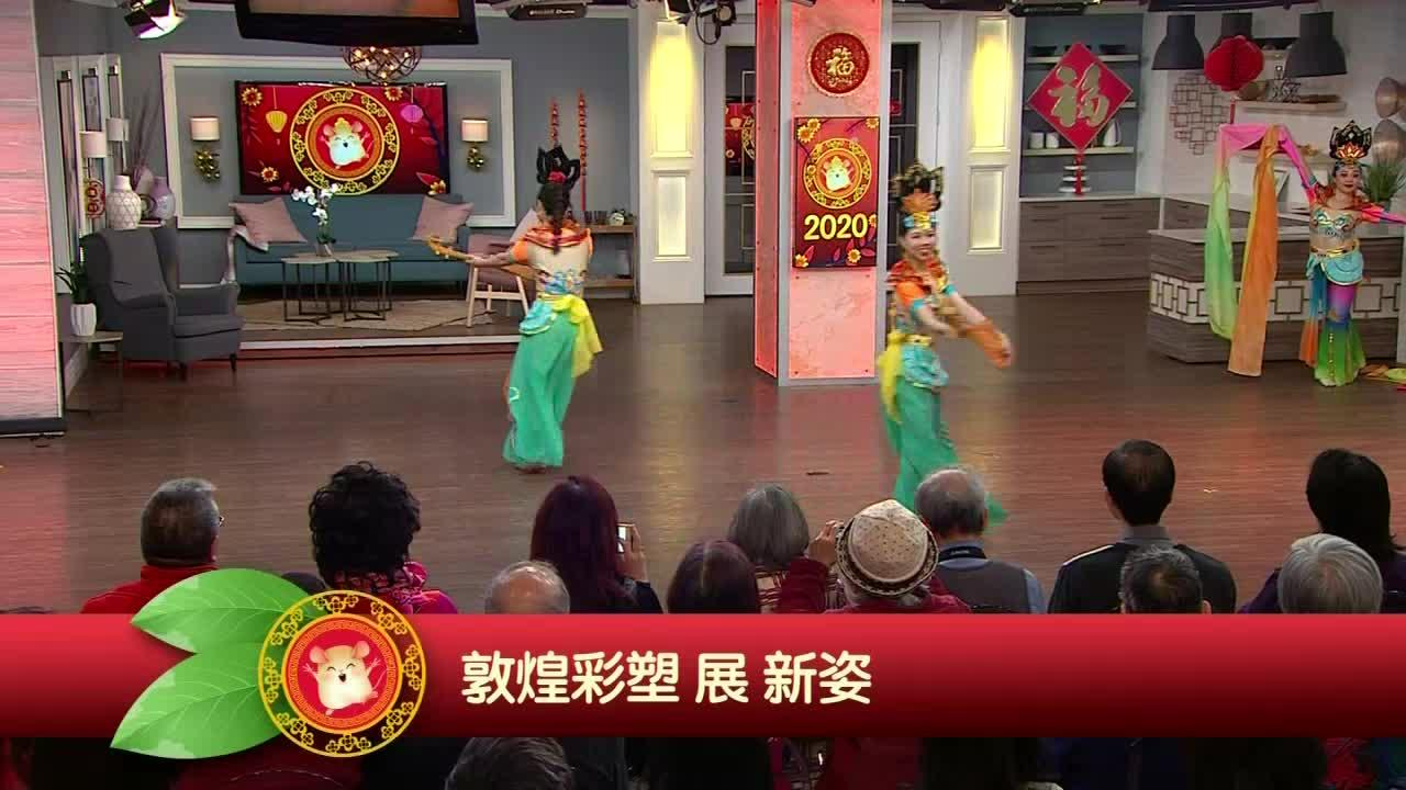 Part 6 – 第六節:菁華藝術協進會表演精彩賀年舞蹈
