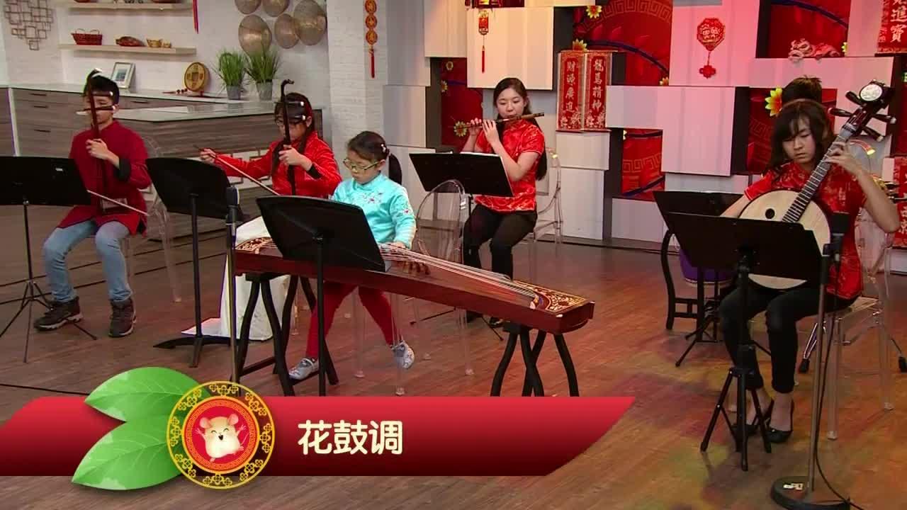 第四节:多伦多青少年中乐团为观众演奏 「踏青乐」与「 花鼓调」