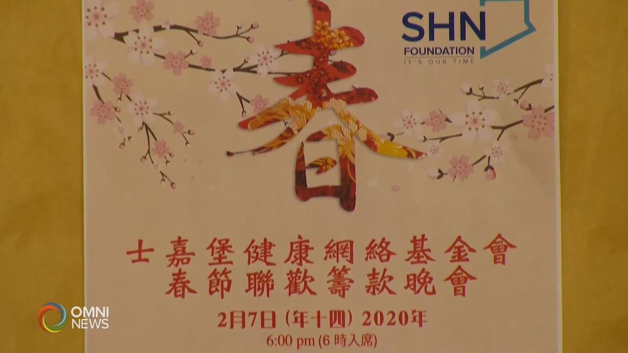 士嘉堡健康网络将举办春节联欢筹款晚会 - Jan 22, 2020
