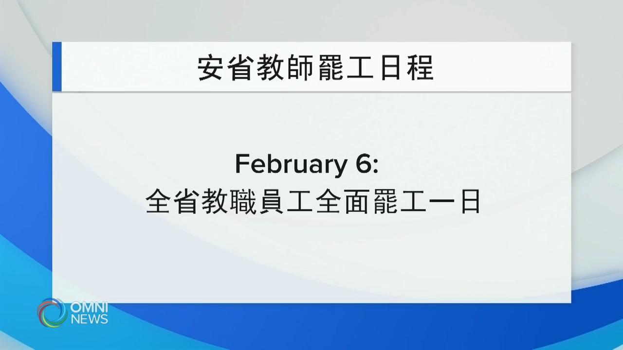 安省小學教師聯盟或全面罷工 — Jan 27, 2020 (ON)