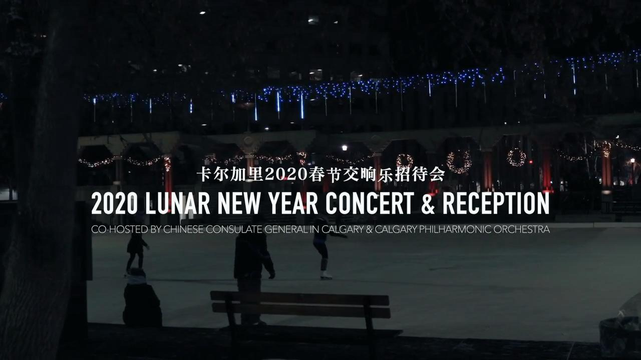 2020 Chinese Lunar New Year Concert