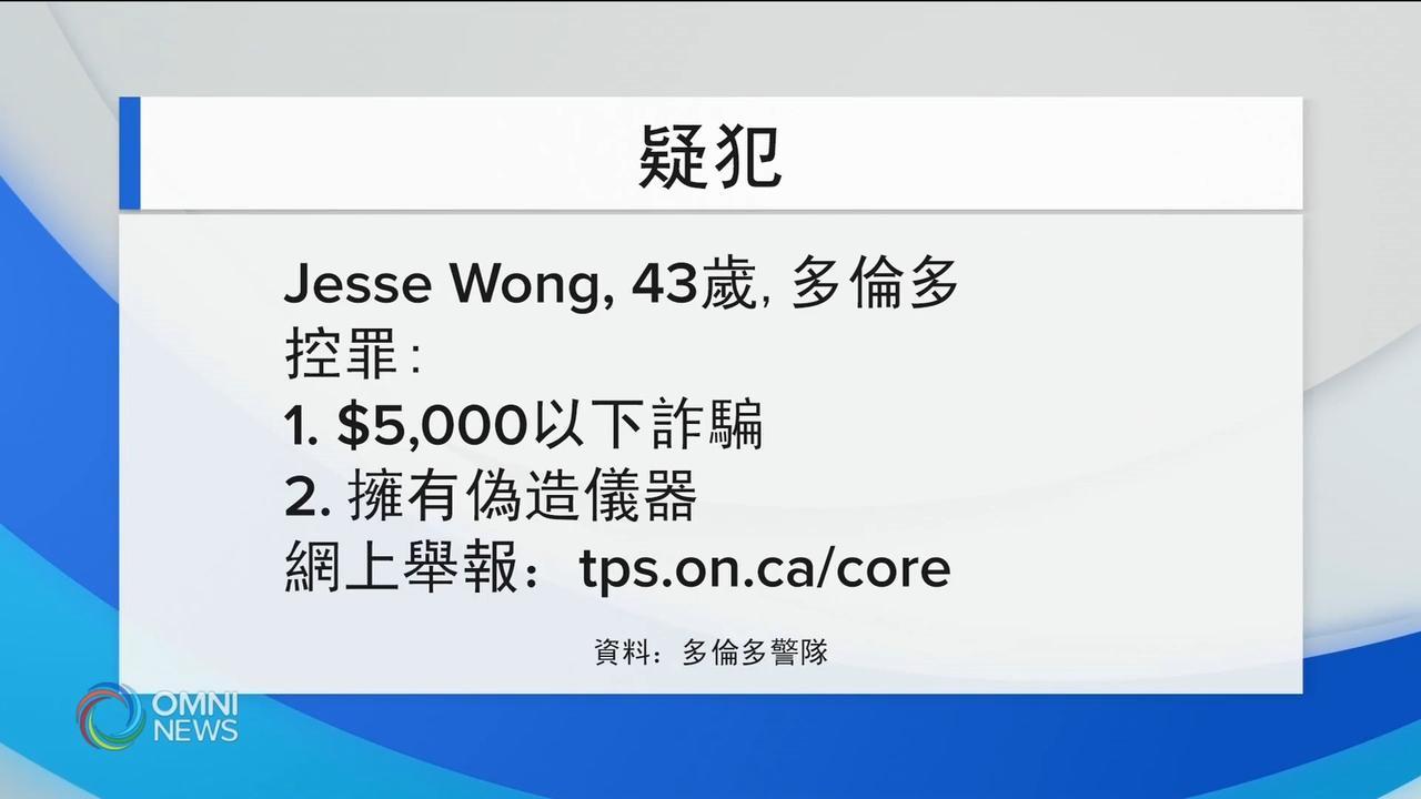 非法出售病毒测试剂, 华裔疑犯被捕 — Mar 27, 2020 (ON)