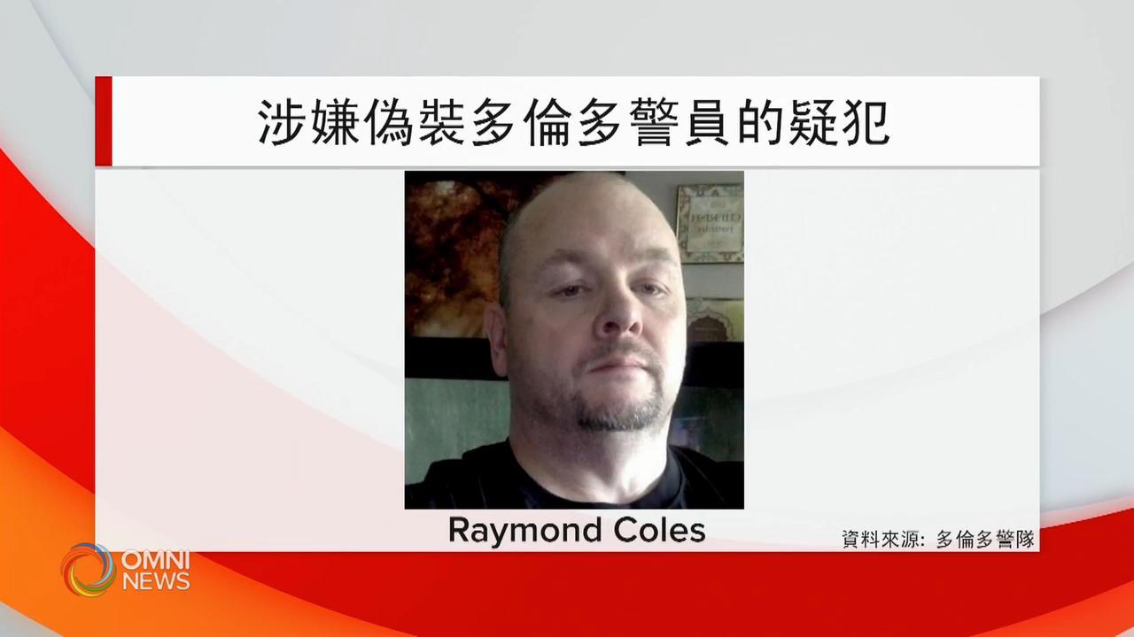 冒充警察向女性騙取金錢的疑犯落網 — Jun 04, 2020 (ON)