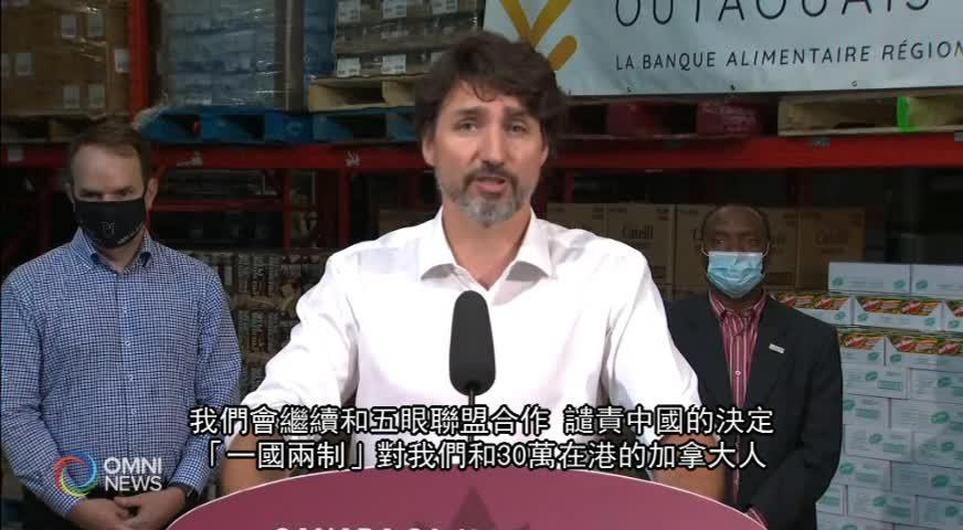 本國宣佈擱置 加港引渡條約 (BC) – JUL 03, 2020