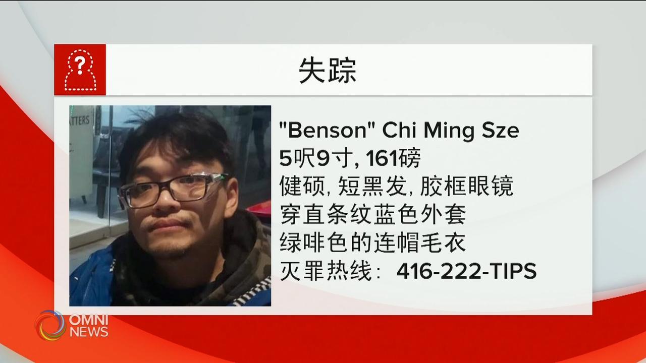 警方呼吁公众协寻失踪华裔男子 - Jul 13, 2020