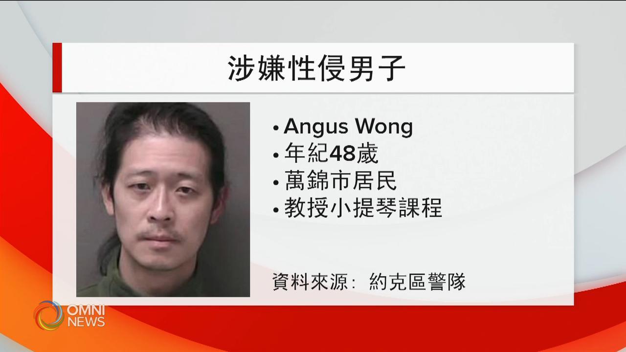 萬錦市小提琴教師涉性侵女童多年被控 — Jan 12, 2021 (ON)